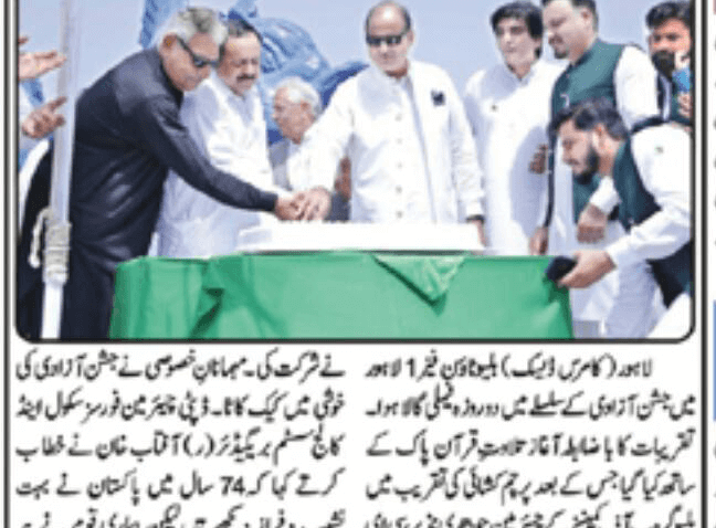 Flag Raising Ceremony at 74th Independence Day