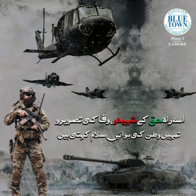 Defence Day